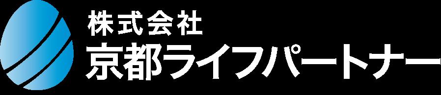 株式会社 京都ライフパートナー